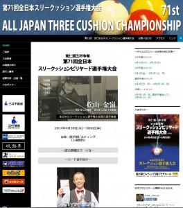 2014_AllJapan_3-2