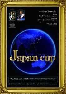 2014_JAPAN