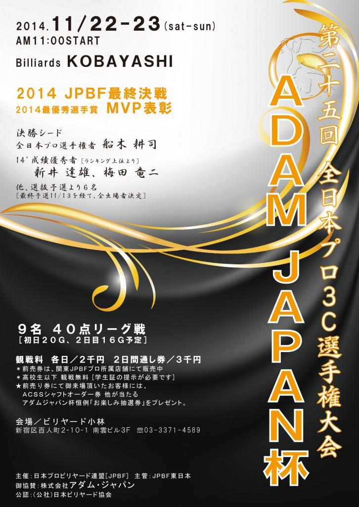 2014_ADAM