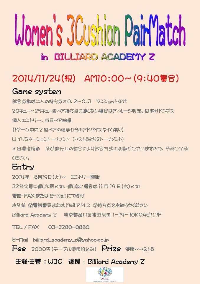 2014_W3C
