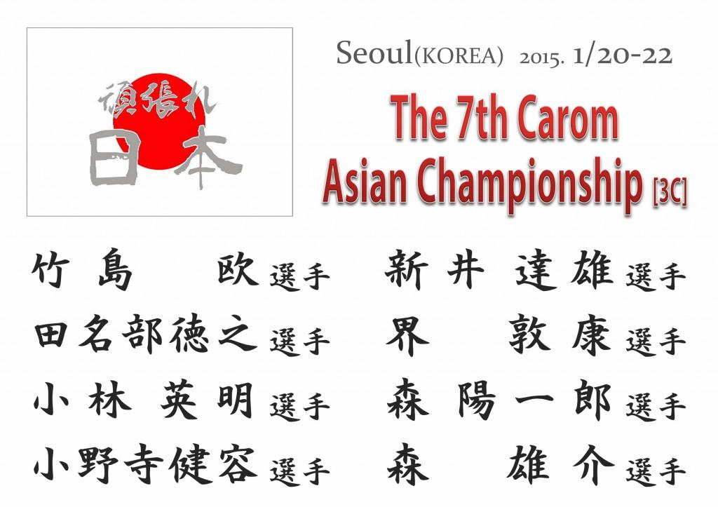2015_Asian Championship