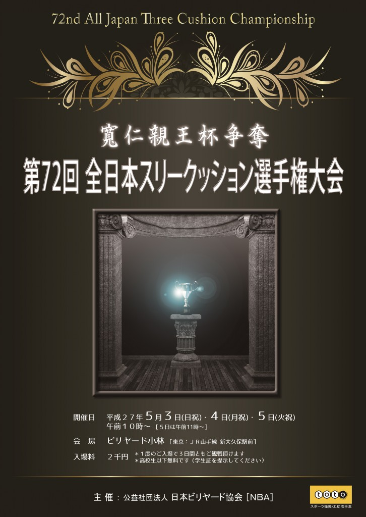 2015_AllJapan_poster