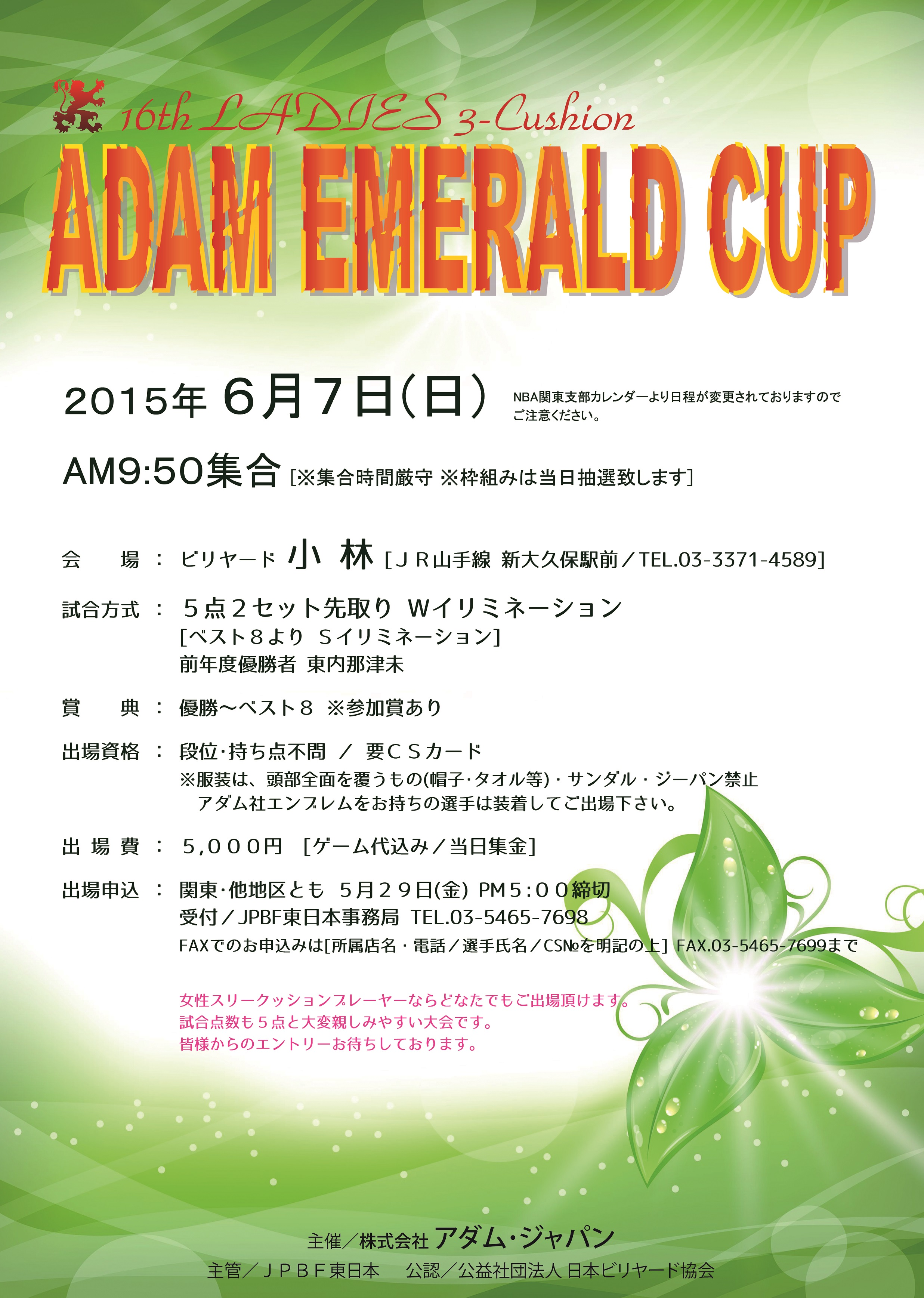 2015_EMERALD_print