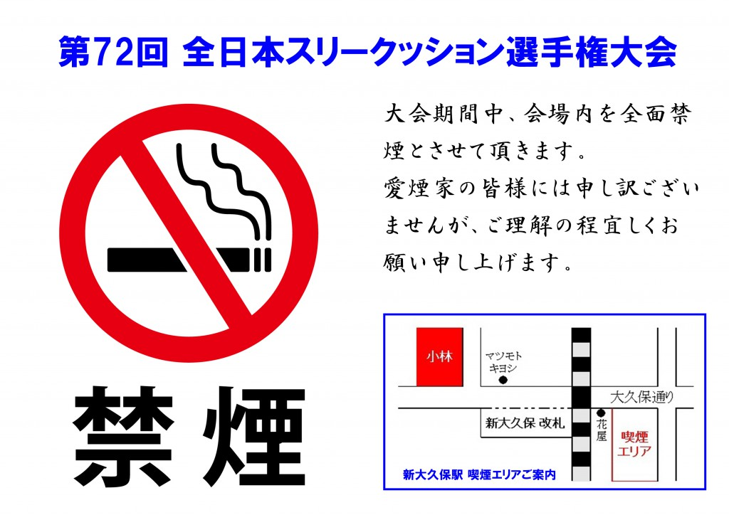 No smoking (All Japan)