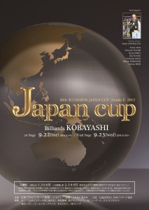 2015 JAPAN CUP
