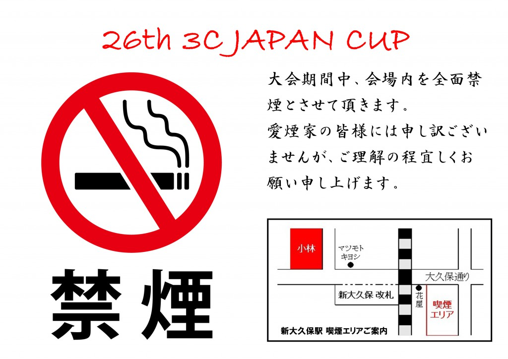 禁煙(小林)