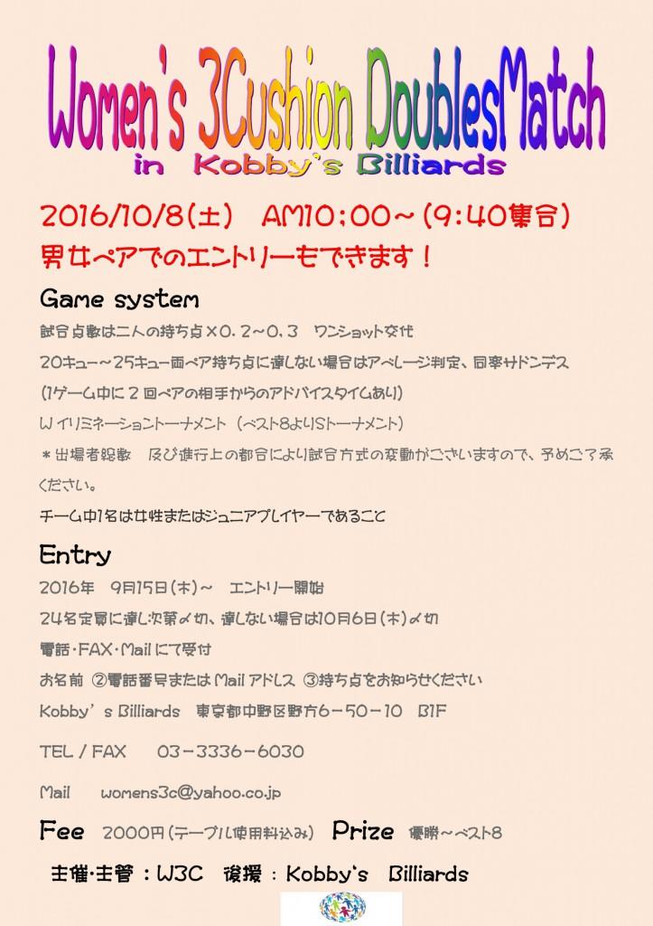 2016_W3C_DM